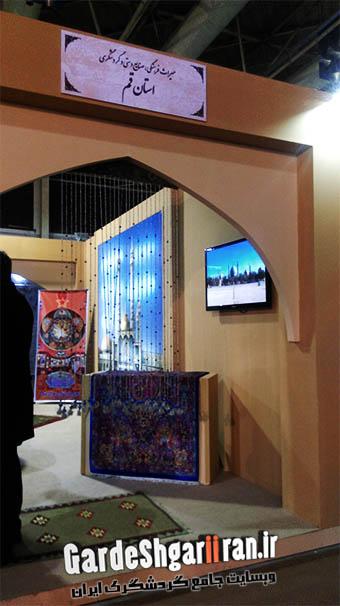 هشتمین نمایشگاه بین المللی گردشگری و صنایع وابسته 83