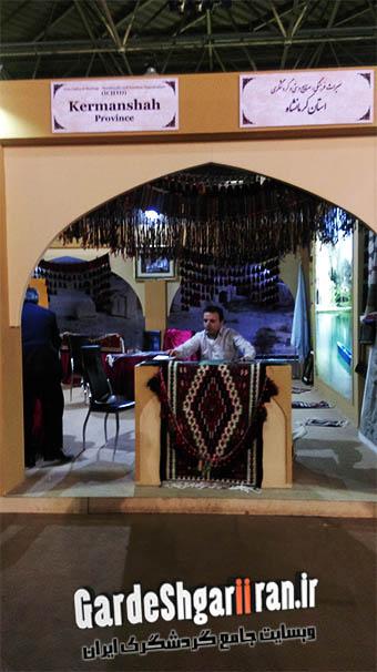 هشتمین نمایشگاه بین المللی گردشگری و صنایع وابسته 84