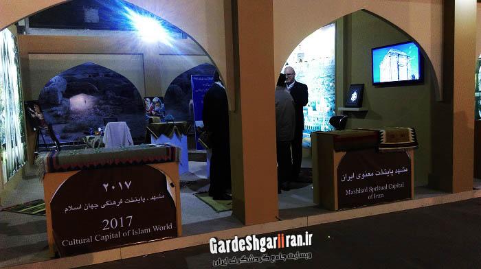 هشتمین نمایشگاه بین المللی گردشگری و صنایع وابسته 85