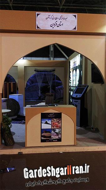 هشتمین نمایشگاه بین المللی گردشگری و صنایع وابسته 87