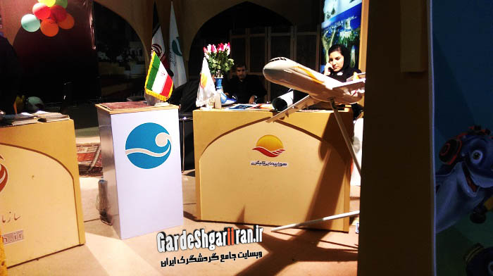 هشتمین نمایشگاه بین المللی گردشگری و صنایع وابسته 97