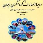 معرفی کتاب (دایره المعارف گردشگری ایران – جلد دوم)