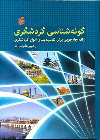 کتاب گونه شناسی گردشگری ارائه چارچوبی برای تقسیم بندی انواع گردشگری