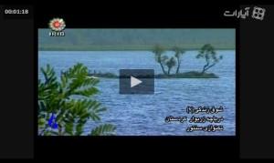 ویدیو زیبایی های دریاچه زریوار