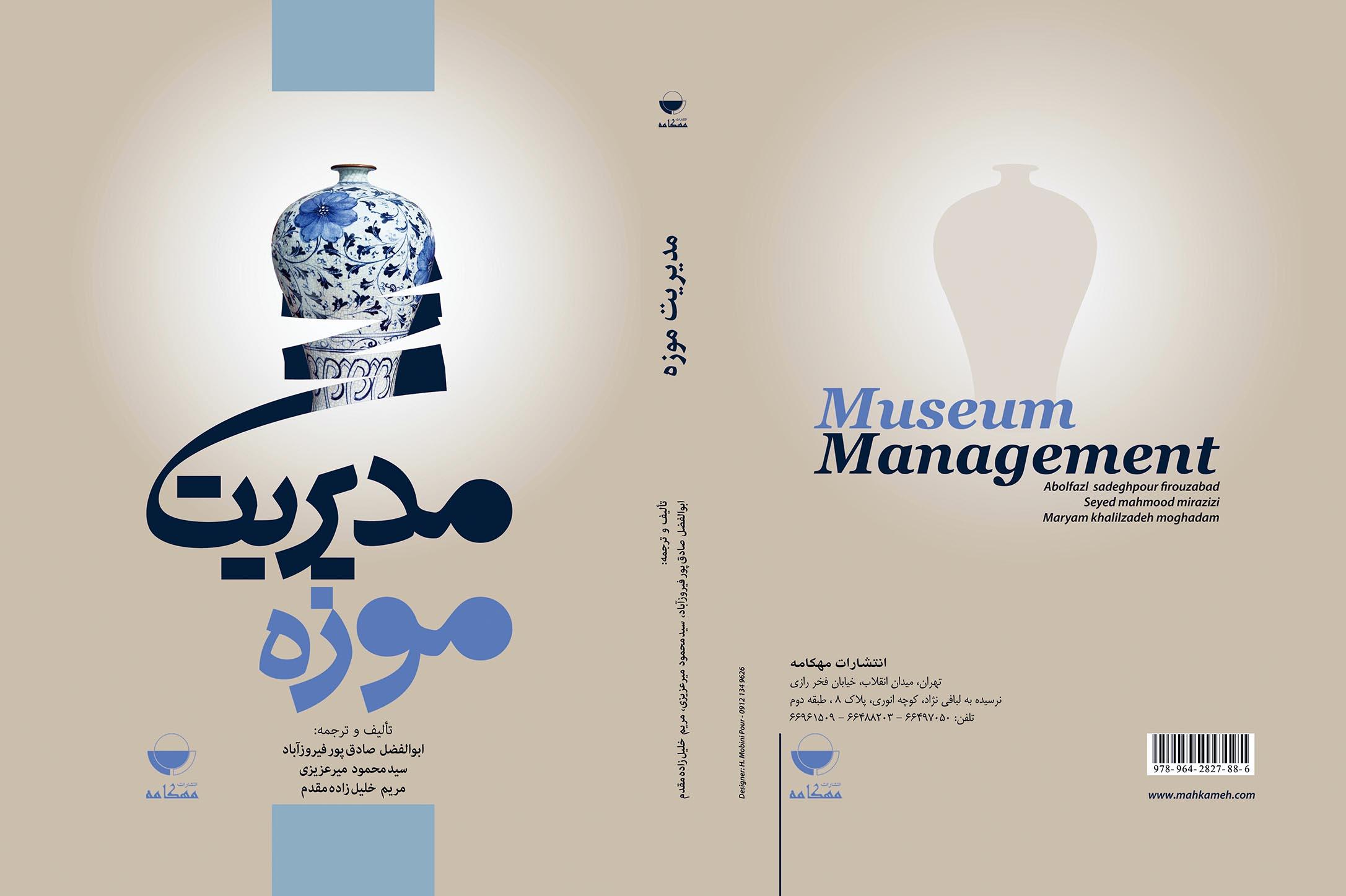 کتاب مدیریت موزه