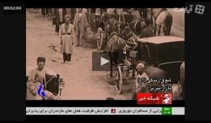 ویدیو بازار تاریخی تبریز در گذر زمان