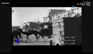 ویدیو تهران قدیم و جدید