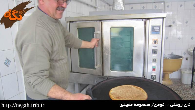 نان روغنی 44
