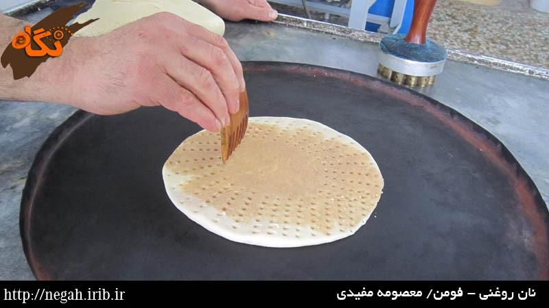 نان روغنی 48