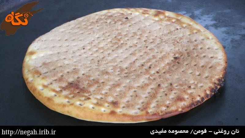 نان روغنی 94