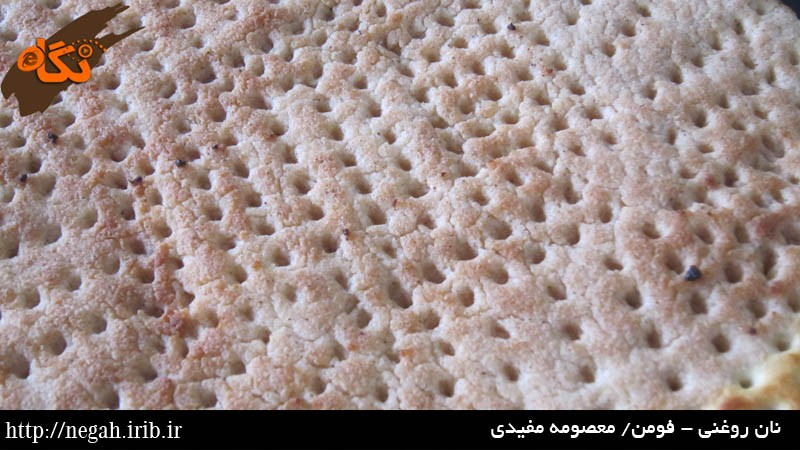 نان روغنی 99