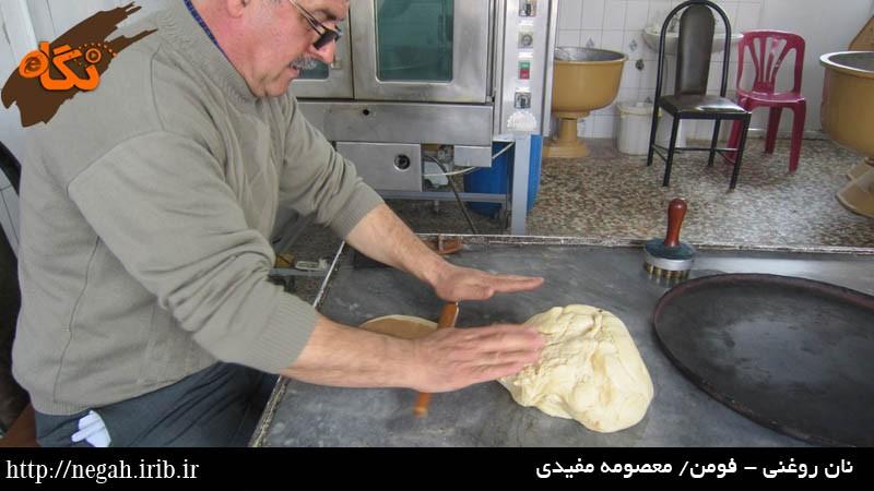نان روغنی