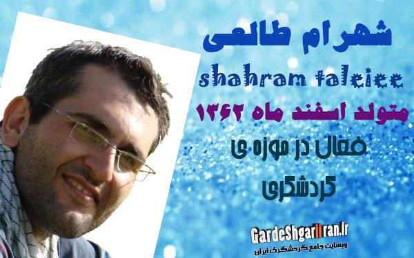 shahram taleiee-www.gardeshgariiran.ir