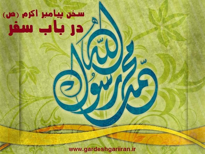 سخن پیامبر اکرم (ص) در باب سفر