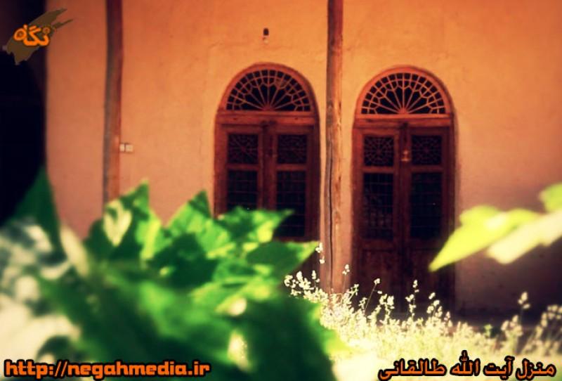 منزل طالقانی 9