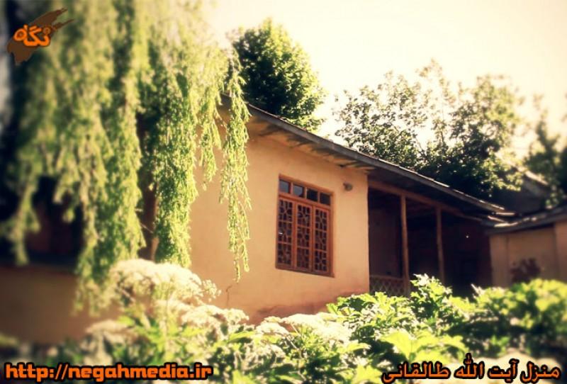 منزل طالقانی 945