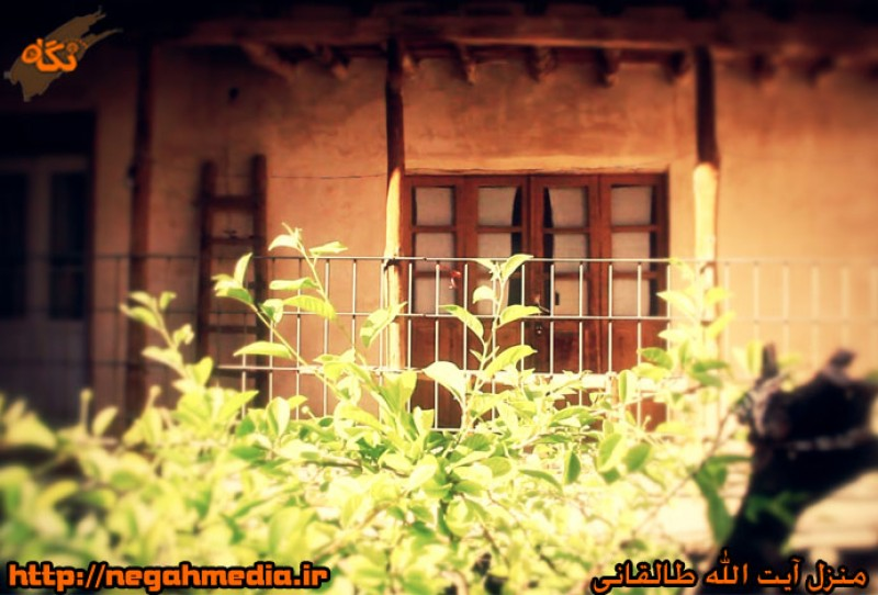 منزل طالقانی 97