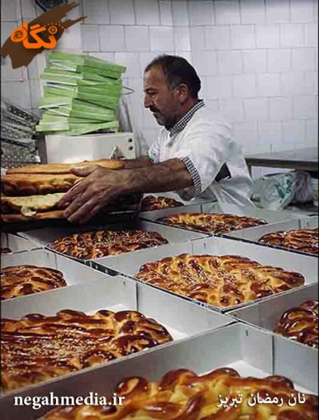 نان رمضان 97