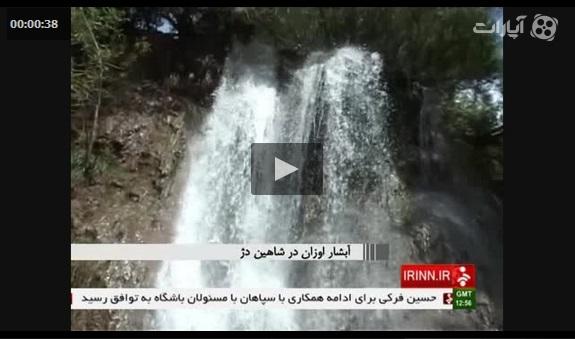 ویدیو آبشار اوزان؛شاهین دژ