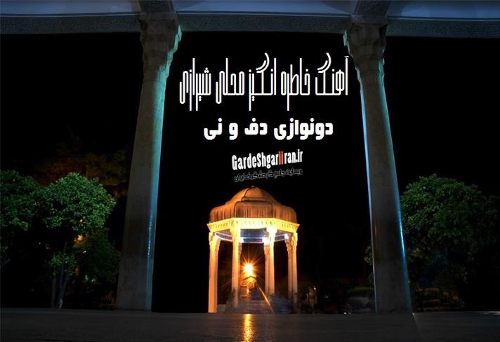 آهنگ خاطره انگیز محلی شیرازی - دونوازی دف و نی