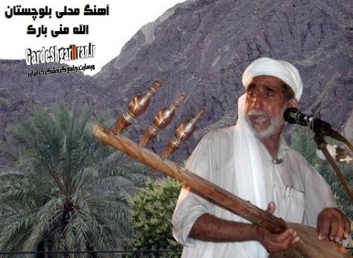 آهنگ محلی بلوچستان(الله منی بارک)