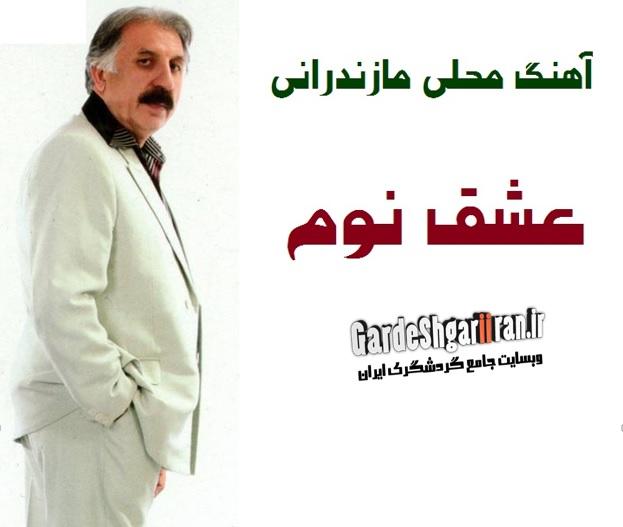 آهنگ محلی مازندرانی عشق نوم اسماعیل عبدی