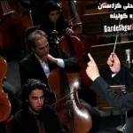 آهنگ محلی کردستان(برزه کولیله)