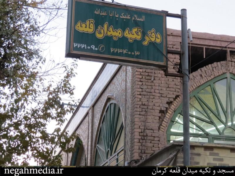 قلعه کرمان 2
