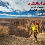 دانلود مستند ایرانگرد با کیفیت عالی