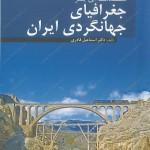 معرفی کتاب(مقدمه ای بر جغرافیای جهانگردی ایران)