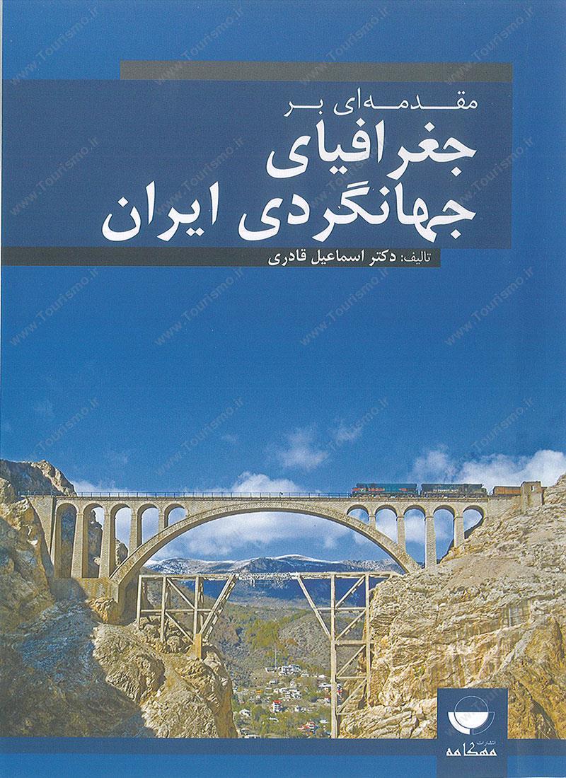 کتاب مقدمه ای بر جغرافیای جهانگردی ایران
