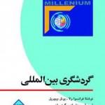 معرفی کتاب(گردشگری بین المللی)
