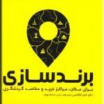 معرفی کتاب (برند سازی برای مکان،مراکز خرید و مقاصد گردشگری)