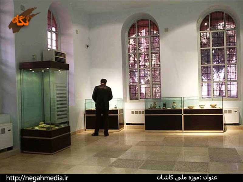 موزه کاشان 3