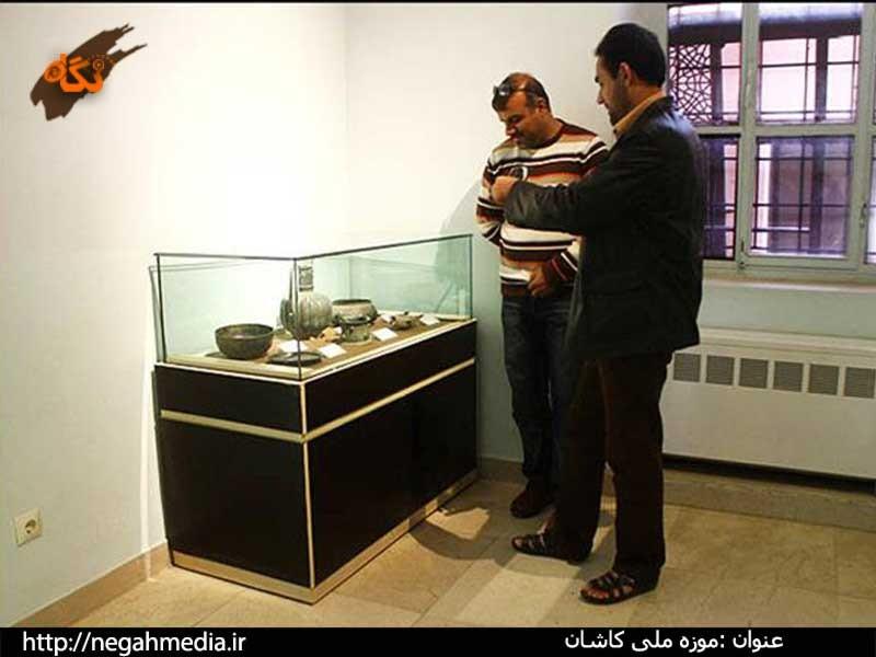 موزه کاشان 54