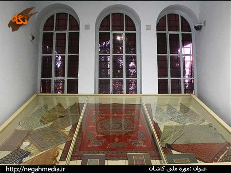 موزه کاشان54
