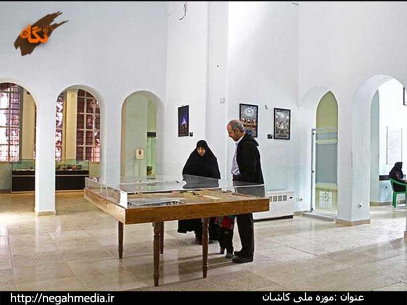 موزه کاشان98