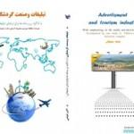 معرفی کتاب (تبلیغات و صنعت گردشگری)