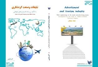 کتاب تبلیغات و صنعت گردشگری