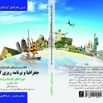 معرفی کتاب (جغرافیا و برنامه ریزی گردشگری)
