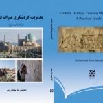 معرفی کتاب (مدیریت گردشگری میراث فرهنگی (راهنمای عمل))