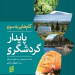 معرفی کتاب (گامهایی به سوی گردشگری پایدار)