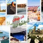 اندر احوالات گردشگری ایران (دل نوشته)
