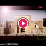 ویدیو آبگرم یله گنبد،کیمیایی در دشت قزوین