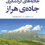 معرفی کتاب (جاذبه های گردشگری جاده ی هراز)