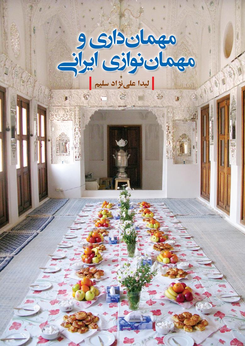 معرفی کتاب (مهمان داری و مهمان نوازی ایرانی)
