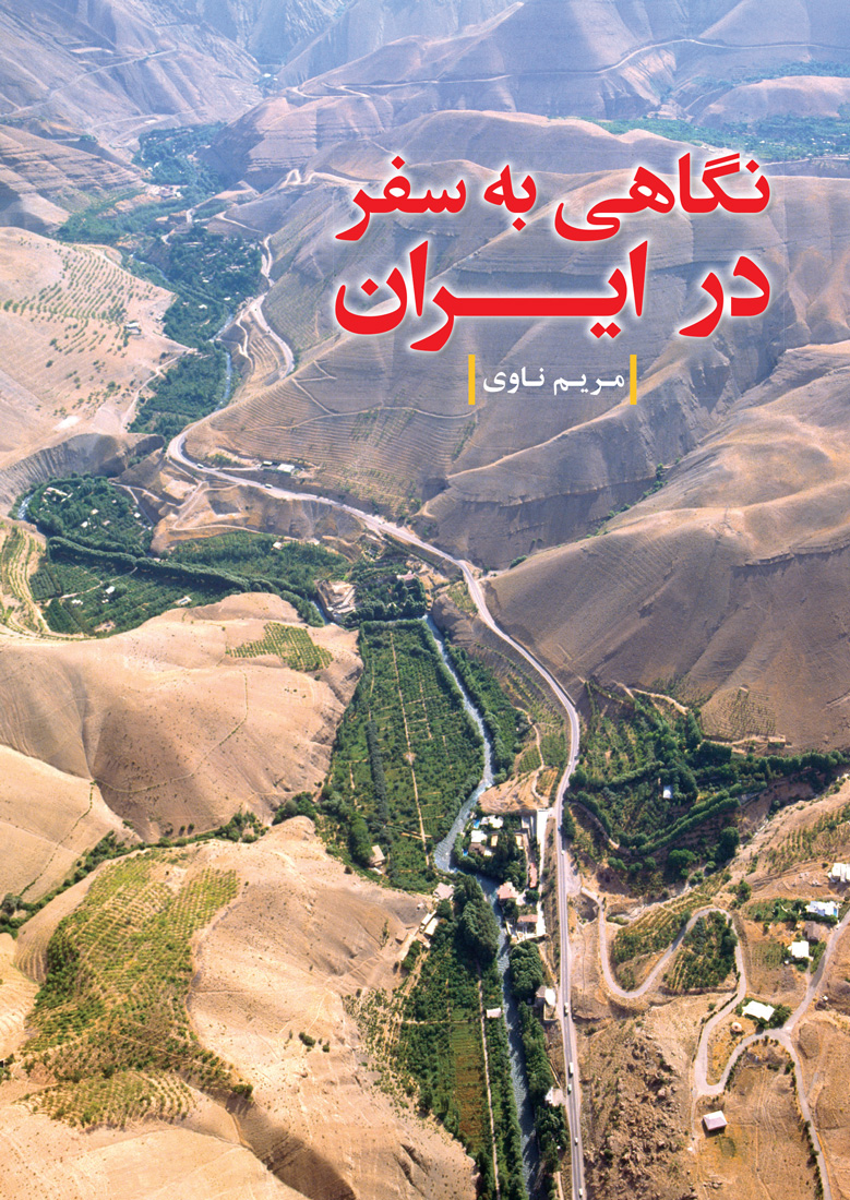 معرفی کتاب (نگاهی به سفر در ایران)