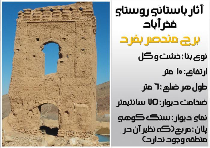 برج های قدیمی روستای فخرآباد اردکان یزد