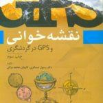 معرفی کتاب ( نقشه خوانی و GPS در گردشگری)