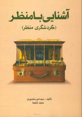 """معرفی کتاب (آشنایی با منظر """"گردشگری منظر"""")"""